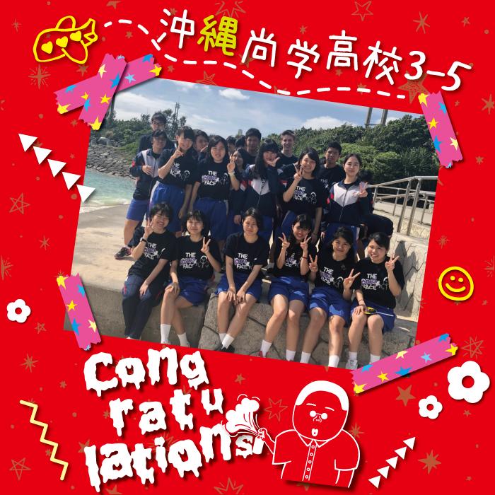 沖縄尚学3-5