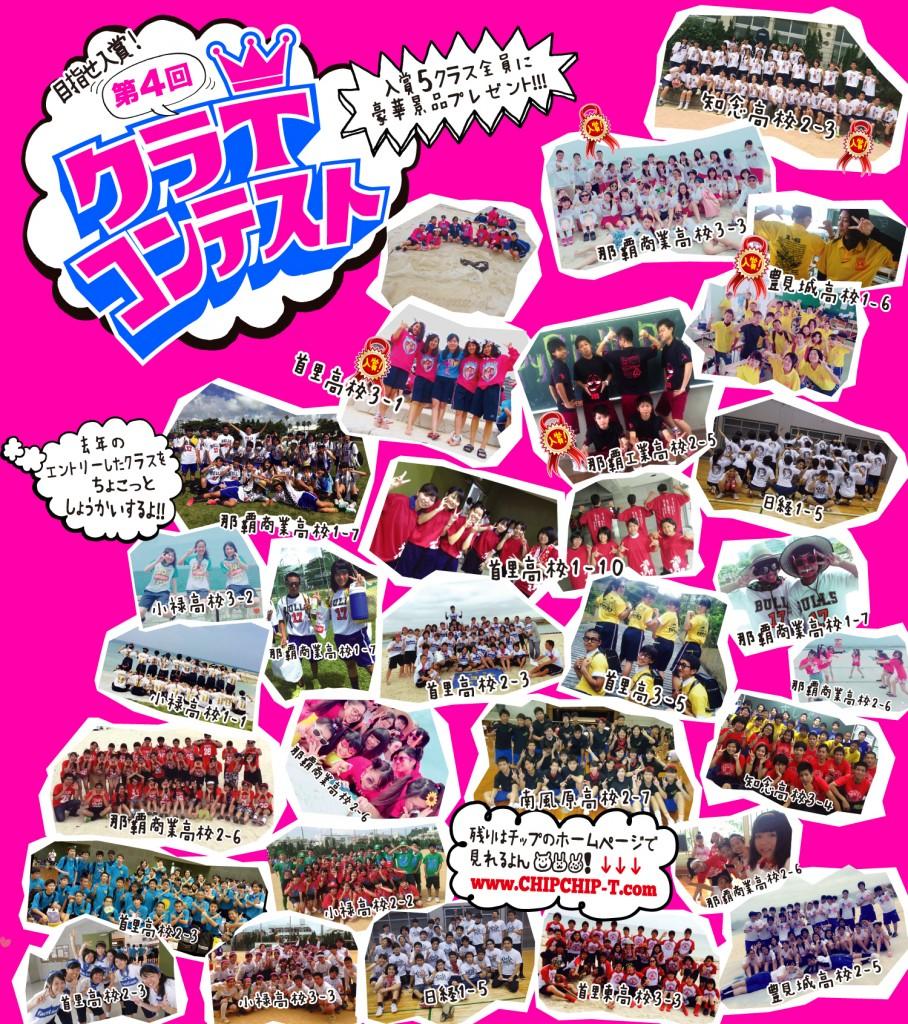 16-04-こやぎWEB-用-クラTコンテスト